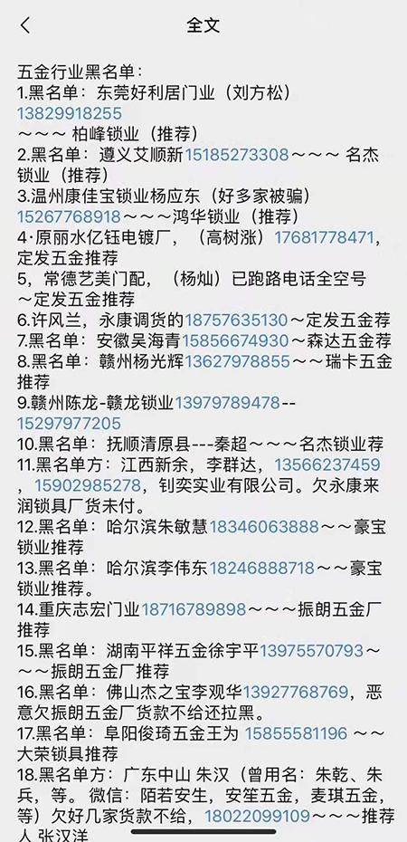 【温州万博manbetx官网登录厂家】通报部分万博manbetx官网登录批发违约商家名单(图)!