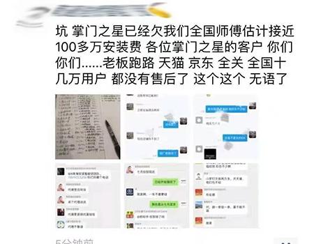 【指纹密码锁品牌厂家】广东霸菱科技有限公司官宣倒闭(图)!